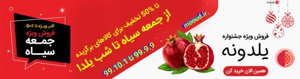 فروش ویژه از جمعه سیاه تا شب یلدا